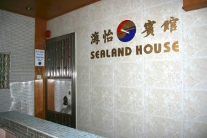 Sealand House Hotel Hong Kong